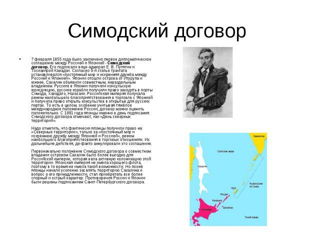 Симодский договор 7 февраля 1855 года было заключено первое дипломатическое с...