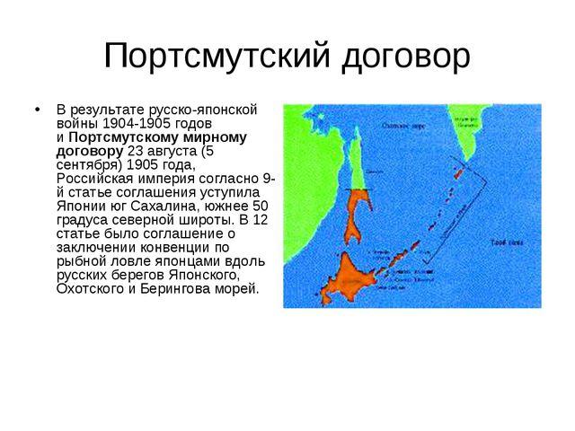 Портсмутский договор В результате русско-японской войны 1904-1905 годов иПор...