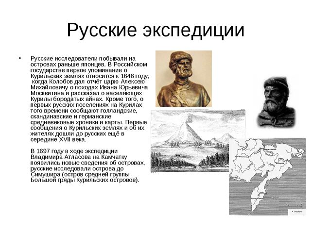 Русские экспедиции Русские исследователи побывали на островах раньше японцев....