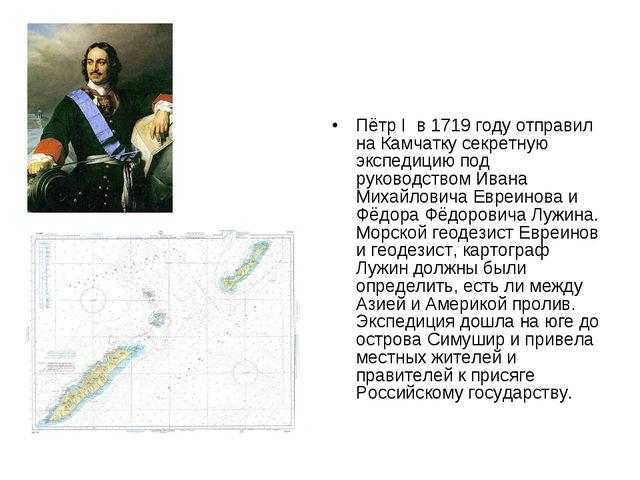 Пётр I в 1719 году отправил на Камчатку секретную экспедицию под руководством...
