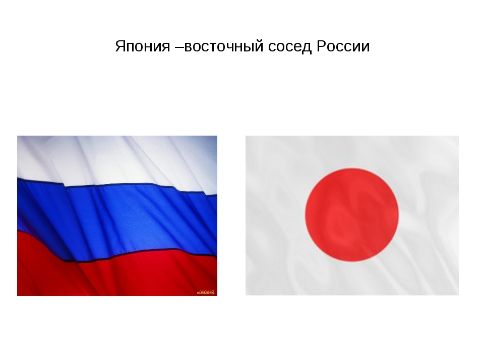 Япония –восточный сосед России
