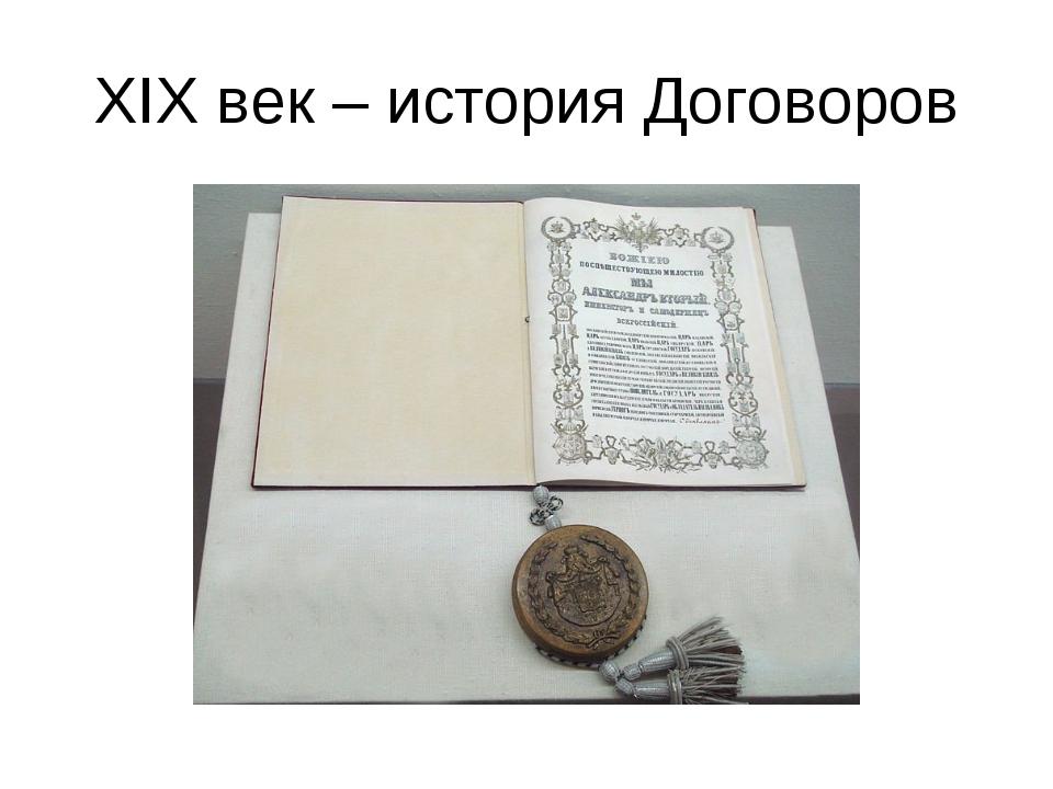 XIX век – история Договоров