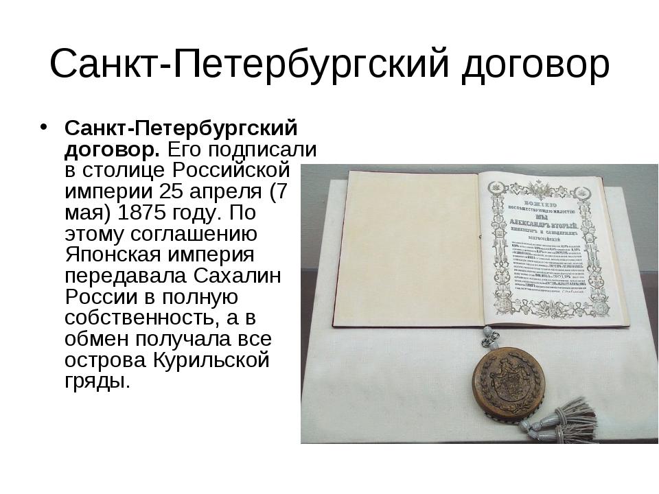 Санкт-Петербургский договор Санкт-Петербургский договор.Его подписали в стол...