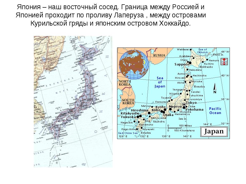 Япония – наш восточный сосед. Граница между Россией и Японией проходит по про...