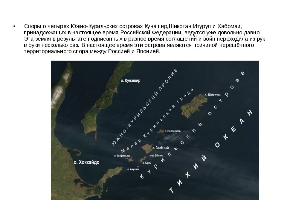 Споры о четырех Южно-Курильских островах Кунашир,Шикотан,Итуруп и Хабомаи, пр...