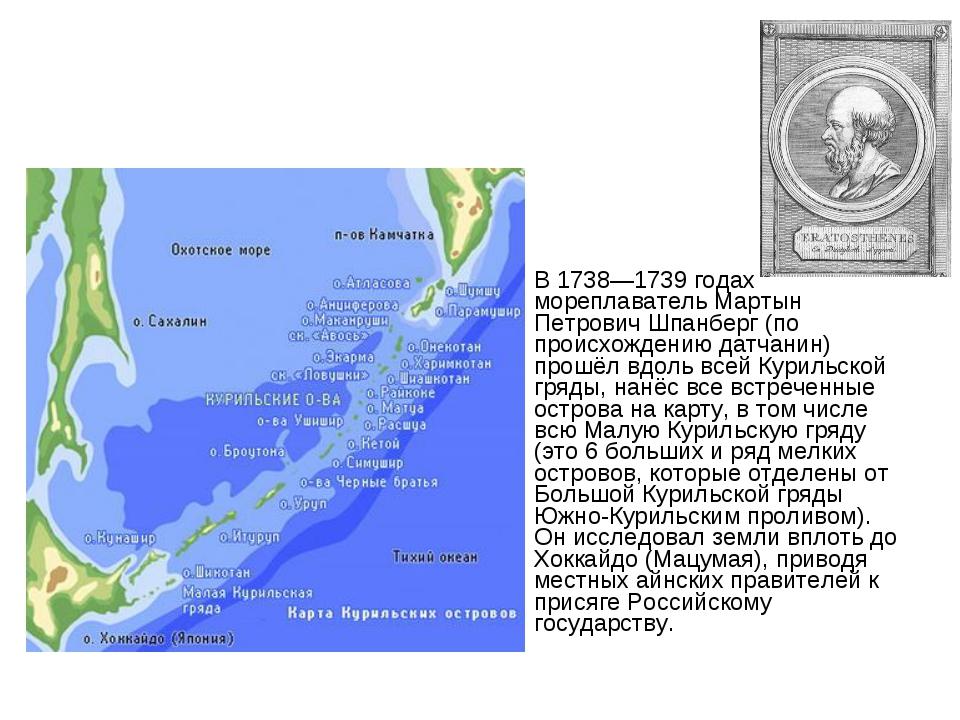В 1738—1739 годах мореплаватель Мартын Петрович Шпанберг (по происхождению д...