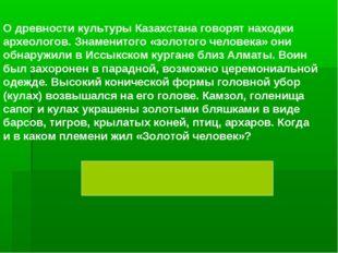 О древности культуры Казахстана говорят находки археологов. Знаменитого «золо