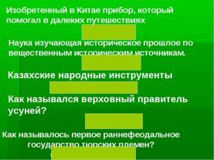 Казахские народные инструменты (Домбра, кобыз) Наука изучающая историческое п