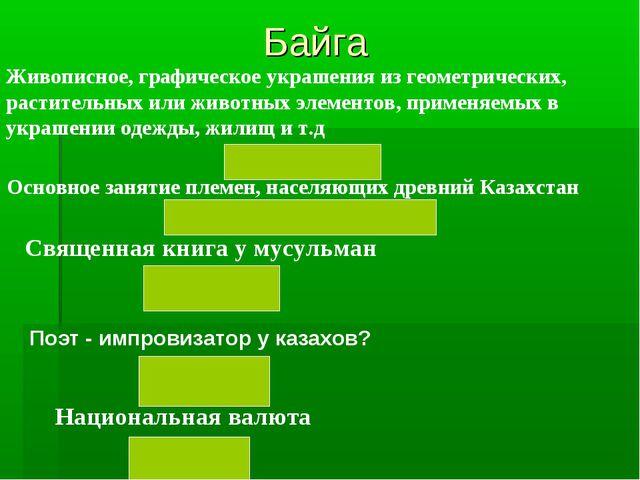 Байга Живописное, графическое украшения из геометрических, растительных или ж...