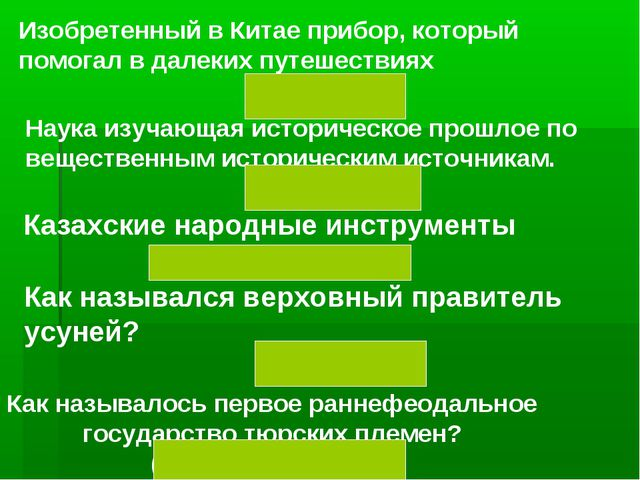 Казахские народные инструменты (Домбра, кобыз) Наука изучающая историческое п...