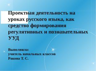 Проектная деятельность на уроках русского языка, как средство формирования ре