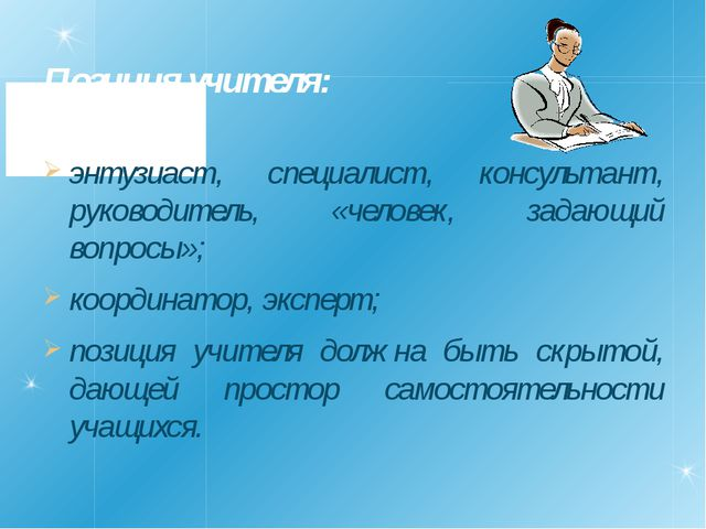 Позиция учителя: энтузиаст, специалист, консультант, руководитель, «человек,...