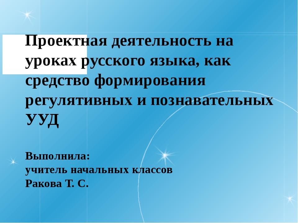 Проектная деятельность на уроках русского языка, как средство формирования ре...