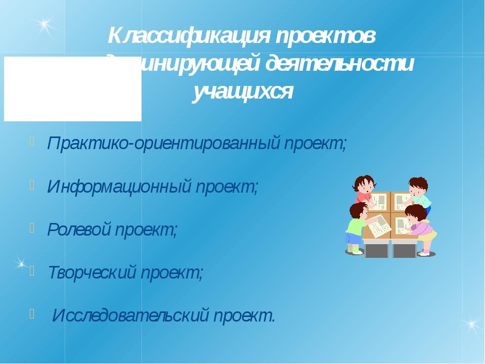 Классификация проектов по доминирующей деятельности учащихся Практико-ориенти...