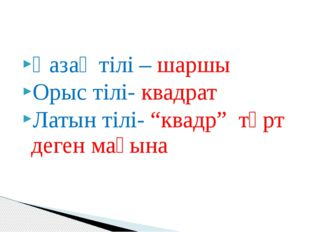 """Қазақ тілі – шаршы Орыс тілі- квадрат Латын тілі- """"квадр"""" төрт деген мағына"""