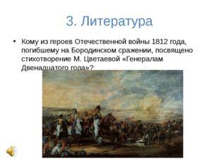 3. Литература Кому из героев Отечественной войны 1812 года, погибшему на Боро