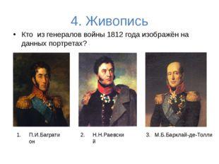 4. Живопись Кто из генералов войны 1812 года изображён на данных портретах? 1