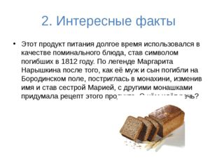 2. Интересные факты Этот продукт питания долгое время использовался в качеств