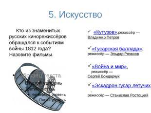 5. Искусство Кто из знаменитых русских кинорежиссёров обращался к событиям во