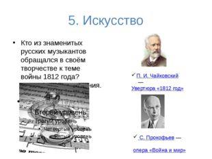 5. Искусство Кто из знаменитых русских музыкантов обращался в своём творчеств