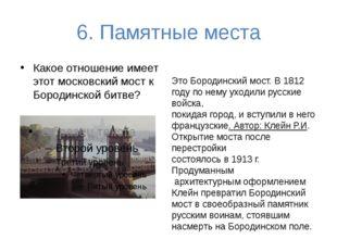 6. Памятные места Какое отношение имеет этот московский мост к Бородинской би