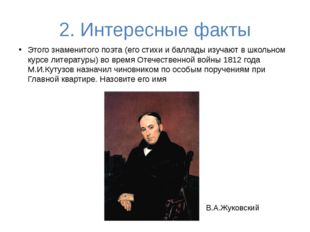 2. Интересные факты Этого знаменитого поэта (его стихи и баллады изучают в шк