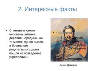 2. Интересные факты С именем какого человека связана деревня Бородино, как то