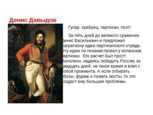 Денис Давыдов Гусар, храбрец, партизан, поэт! За пять дней до великого сражен