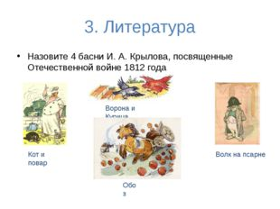 3. Литература Назовите 4 басни И. А. Крылова, посвященные Отечественной войне
