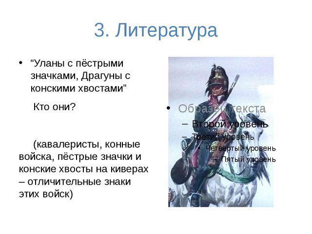 """3. Литература """"Уланы с пёстрыми значками, Драгуны с конскими хвостами"""" Кто он..."""