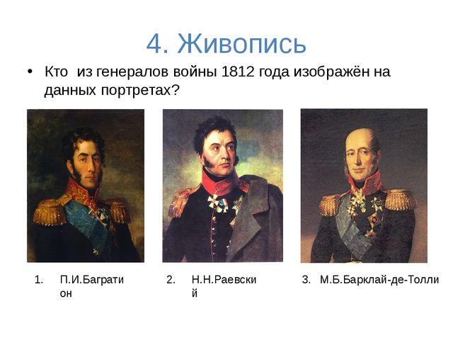 4. Живопись Кто из генералов войны 1812 года изображён на данных портретах? 1...