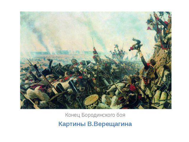 Картины В.Верещагина Конец Бородинского боя