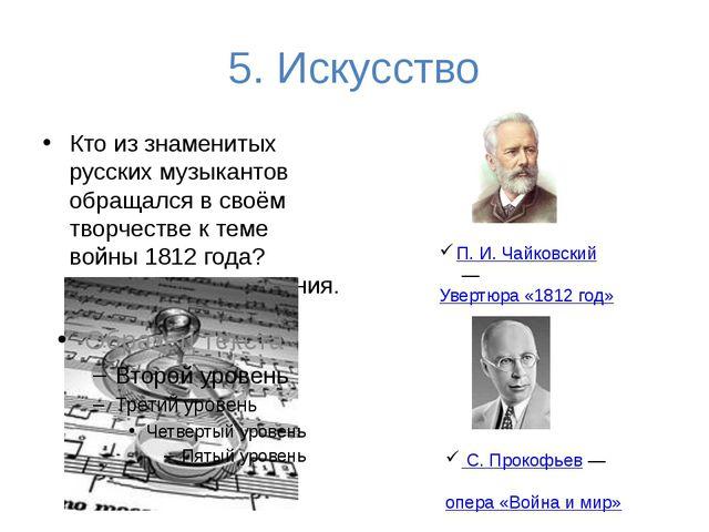 5. Искусство Кто из знаменитых русских музыкантов обращался в своём творчеств...