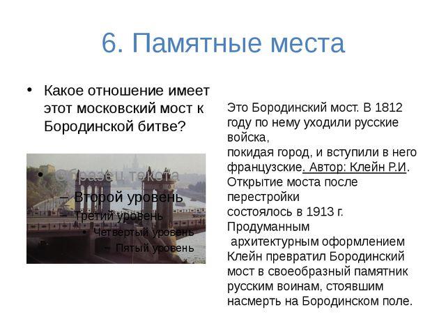 6. Памятные места Какое отношение имеет этот московский мост к Бородинской би...
