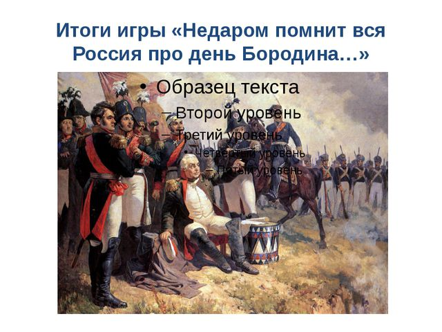 Итоги игры «Недаром помнит вся Россия про день Бородина…»