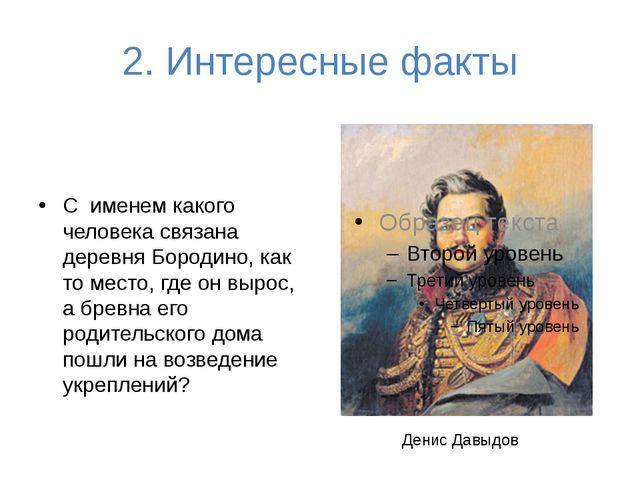 2. Интересные факты С именем какого человека связана деревня Бородино, как то...