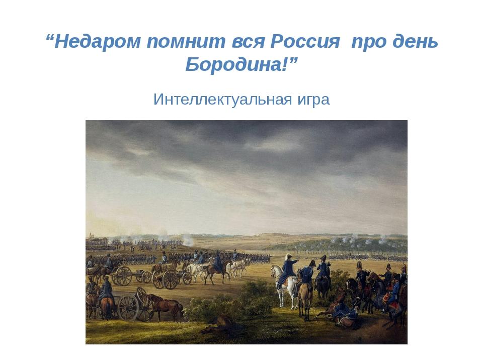 """""""Недаром помнит вся Россия про день Бородина!"""" Интеллектуальная игра"""
