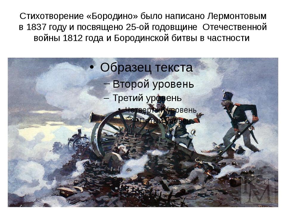 Стихотворение «Бородино» было написано Лермонтовым в 1837 году и посвящено 25...