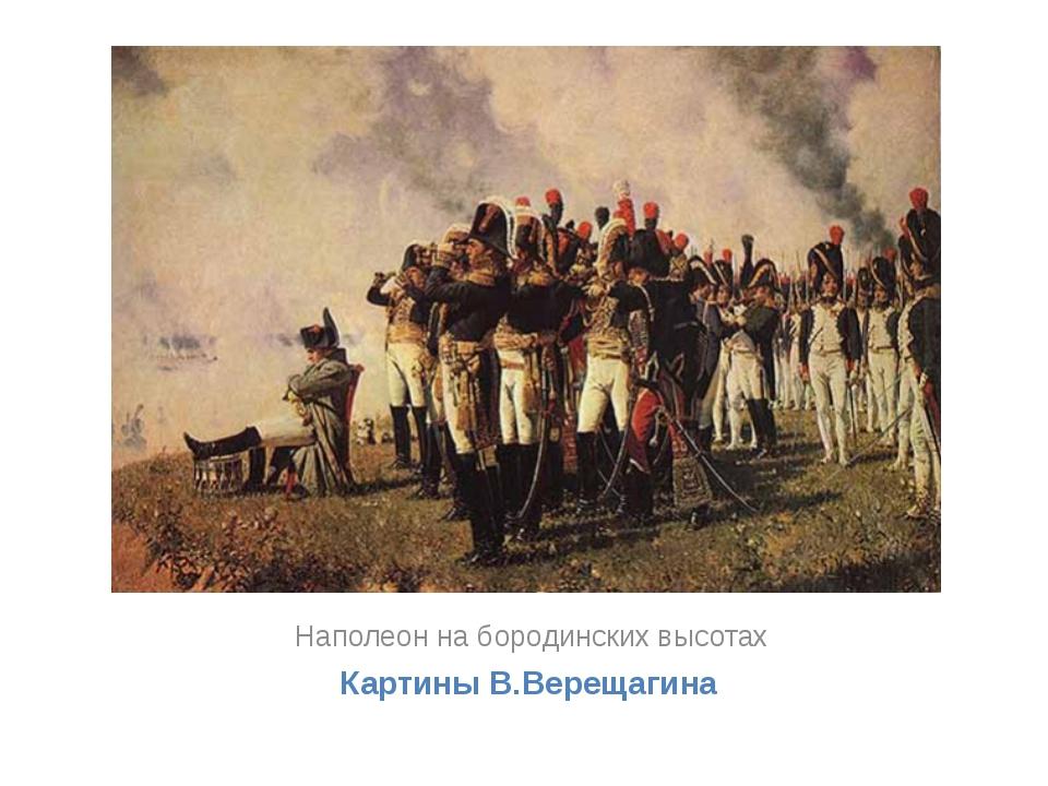 Картины В.Верещагина Наполеон на бородинских высотах