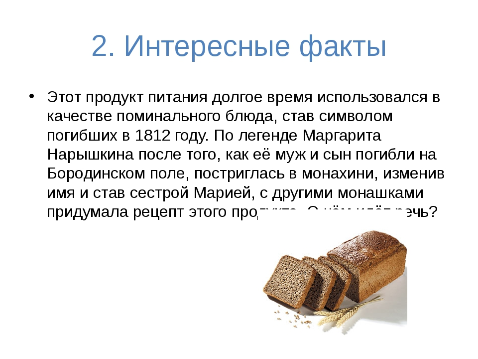 2. Интересные факты Этот продукт питания долгое время использовался в качеств...