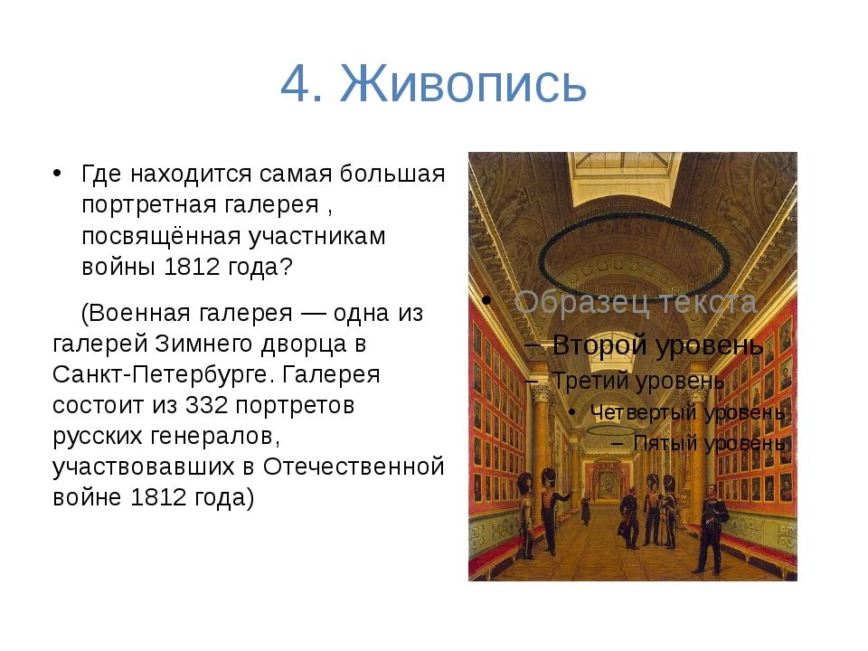 4. Живопись Где находится самая большая портретная галерея , посвящённая учас...