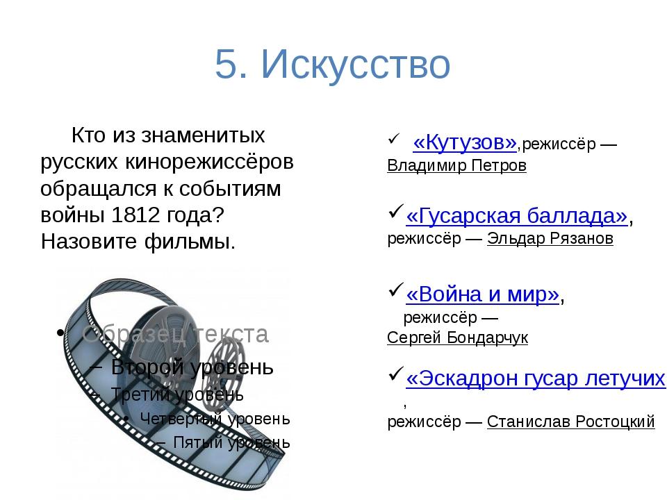 5. Искусство Кто из знаменитых русских кинорежиссёров обращался к событиям во...