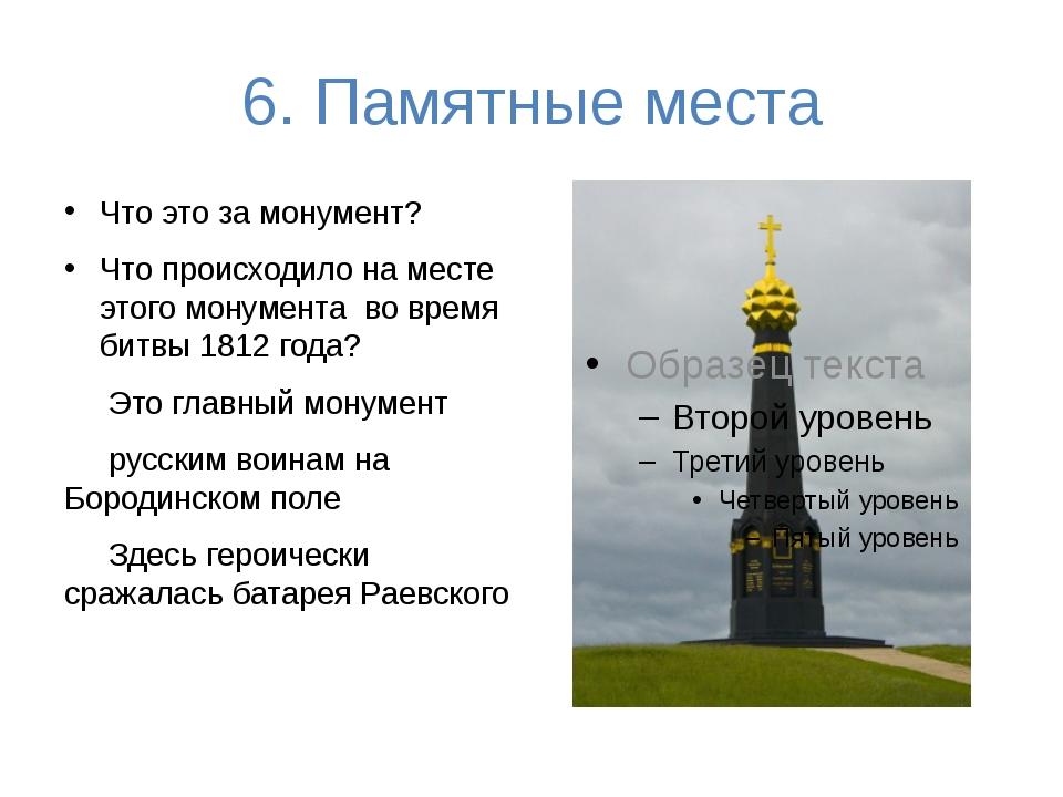 6. Памятные места Что это за монумент? Что происходило на месте этого монумен...