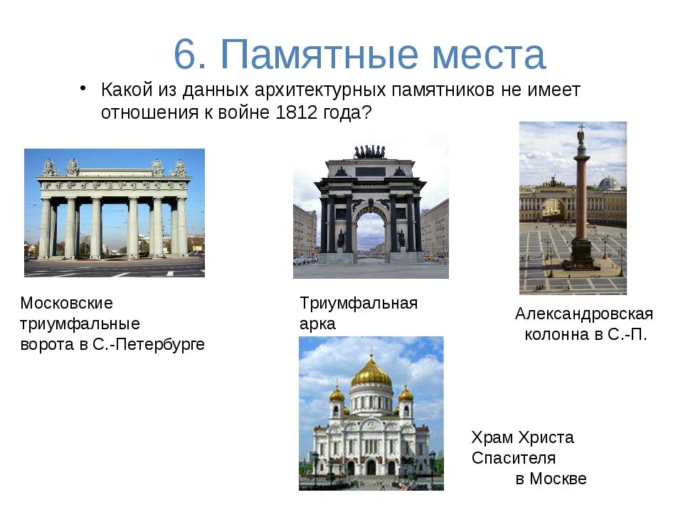 6. Памятные места Какой из данных архитектурных памятников не имеет отношения...