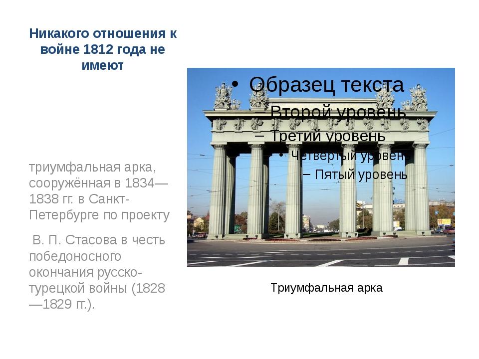 Никакого отношения к войне 1812 года не имеют Моско́вские триумфа́льные воро́...