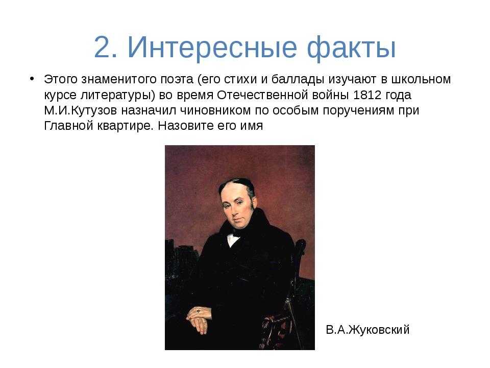 2. Интересные факты Этого знаменитого поэта (его стихи и баллады изучают в шк...