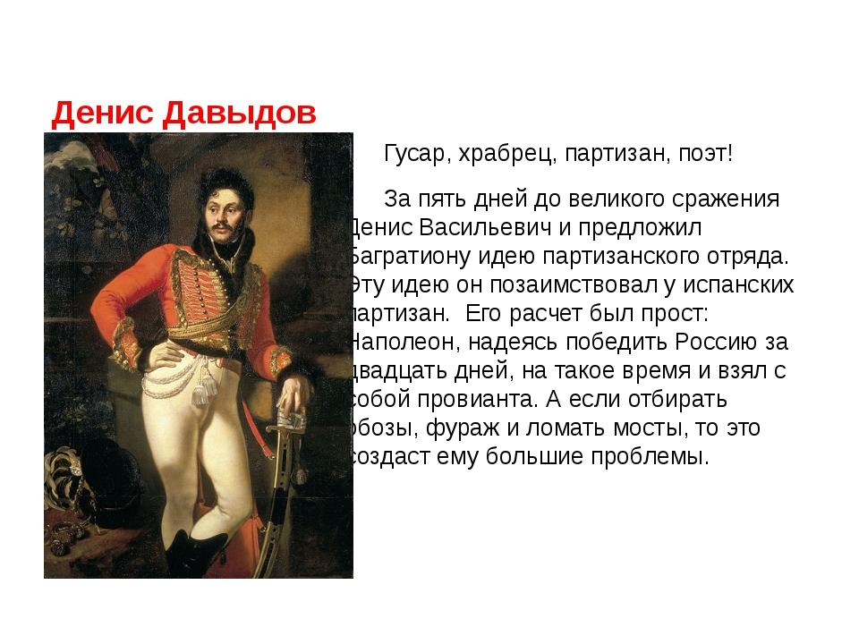 Денис Давыдов Гусар, храбрец, партизан, поэт! За пять дней до великого сражен...