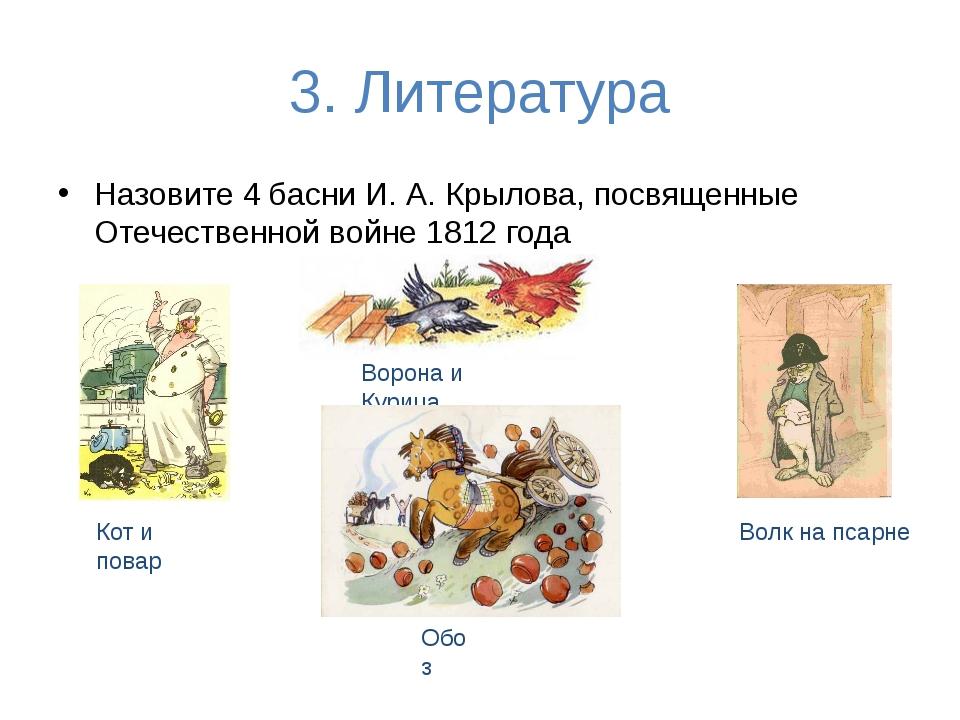 3. Литература Назовите 4 басни И. А. Крылова, посвященные Отечественной войне...