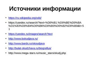 https://ru.wikipedia.org/wiki/ https://yandex.ru/search/?text=%D0%B1.%D0%BE%D