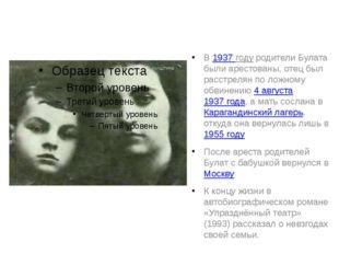 Була́т Ша́лвович Окуджа́ва В 1937 году родители Булата были арестованы, отец